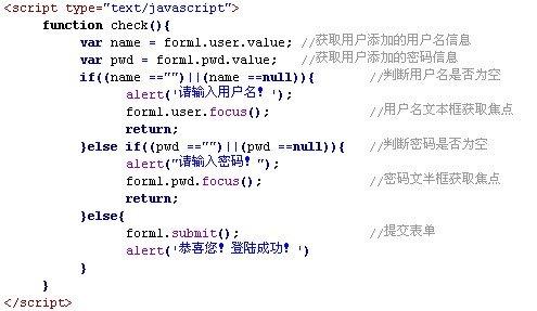 JavaScript第五篇:流程控制语句鈥攊f语句