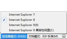 IE8标准模式下图片max-width的bug