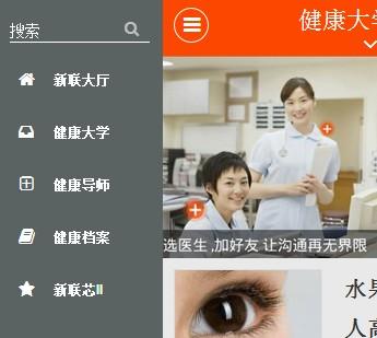 CSS3仿手机客户端展开和关闭菜单动画效果