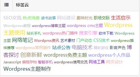 原创WordPress主题教程#9:彩色标签云