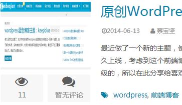 WordPress文章缩略图