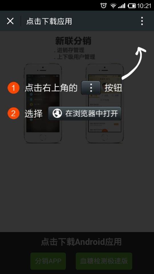 weixin-tip