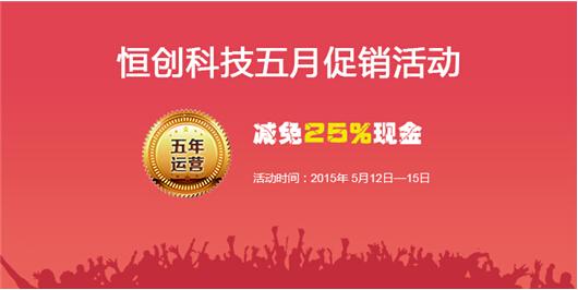 恒创科技:5月主机促销(1年1次),主机优惠25%,免费抽奖