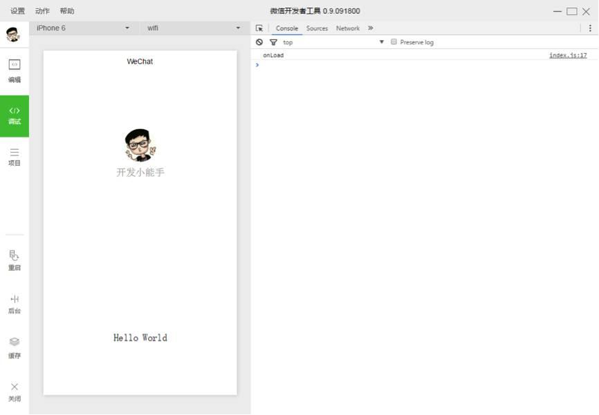 first-weixin-app-1