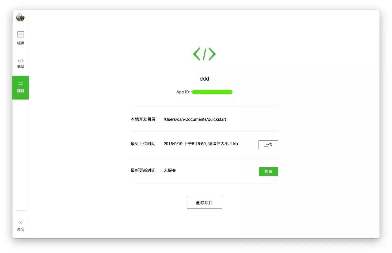 first-weixin-app-2