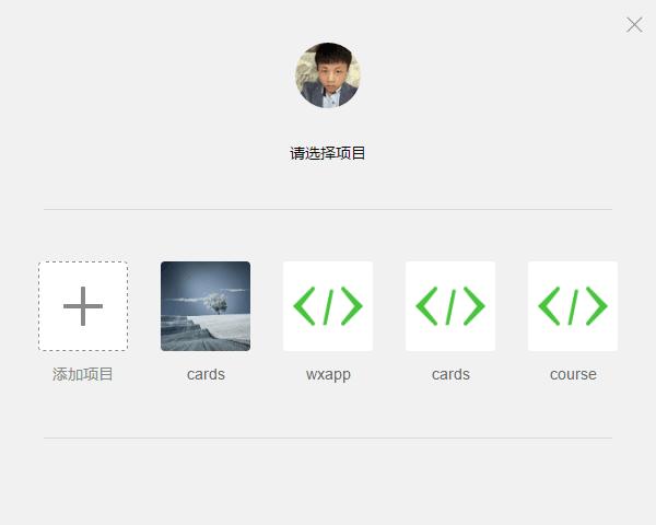 first-weixin-app-3